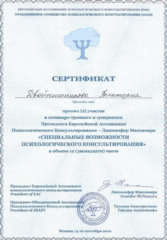 сертификат психолога