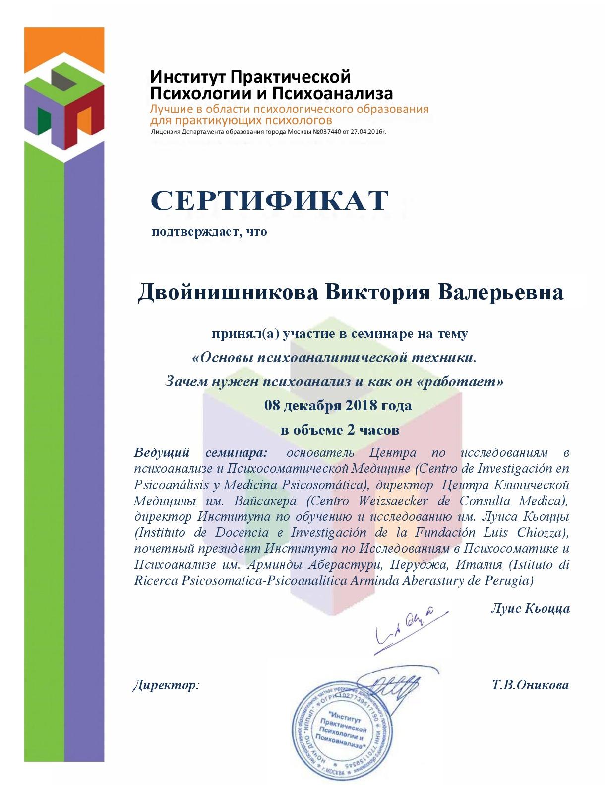 сертификат ИППП