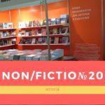 28 ноября в Центральном Доме художников прошла международная ярмарка интеллектуальной литературы non/fictio№20