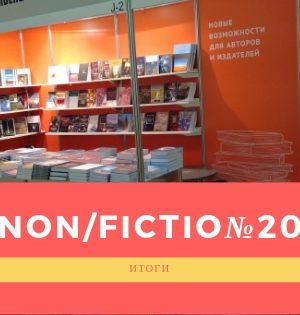 ярмарка non/fiction20