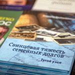 XIV Санкт-Петербургский международный Книжный салон