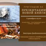 Презентация новой книги
